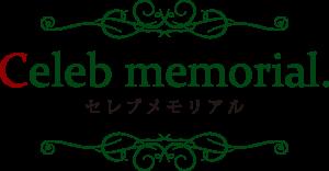 セレブメモリアル